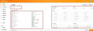 JungleScout日本站上线!JS插件日本站如何应用!