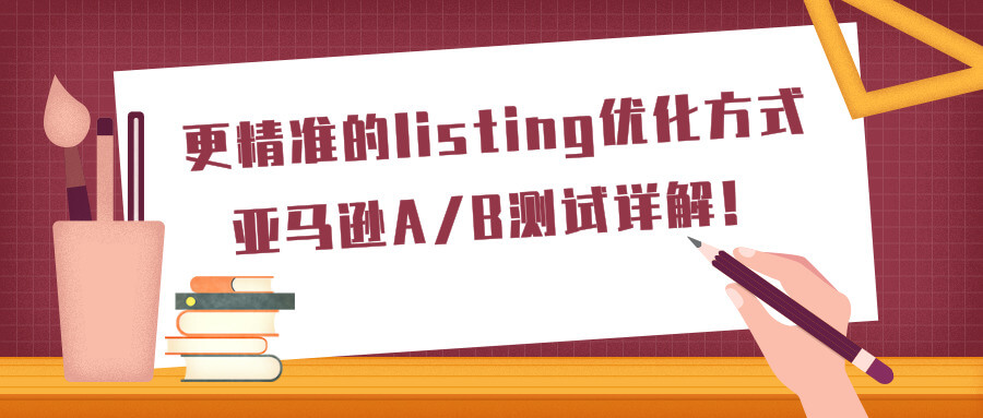 亚马逊A/B测试详解!更精准的listing优化方式