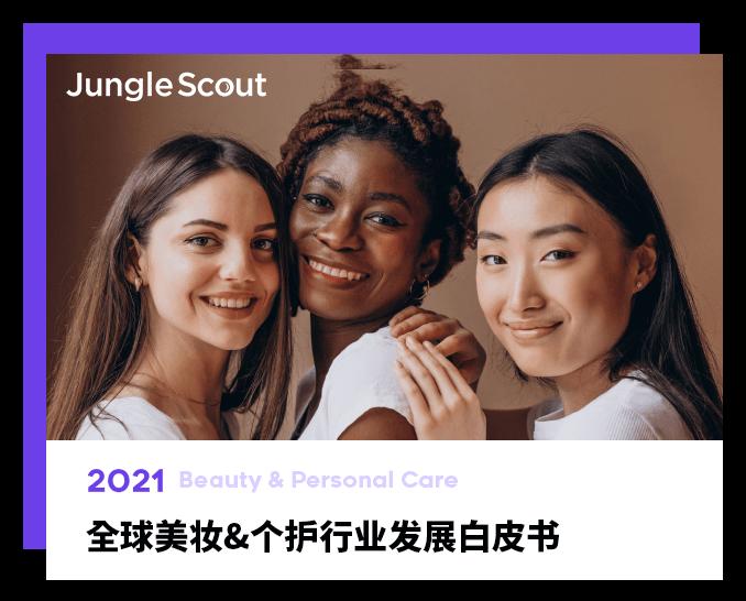 2021全球美妆&个护行业发展白皮书